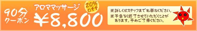 coupon_img_aroma.jpg